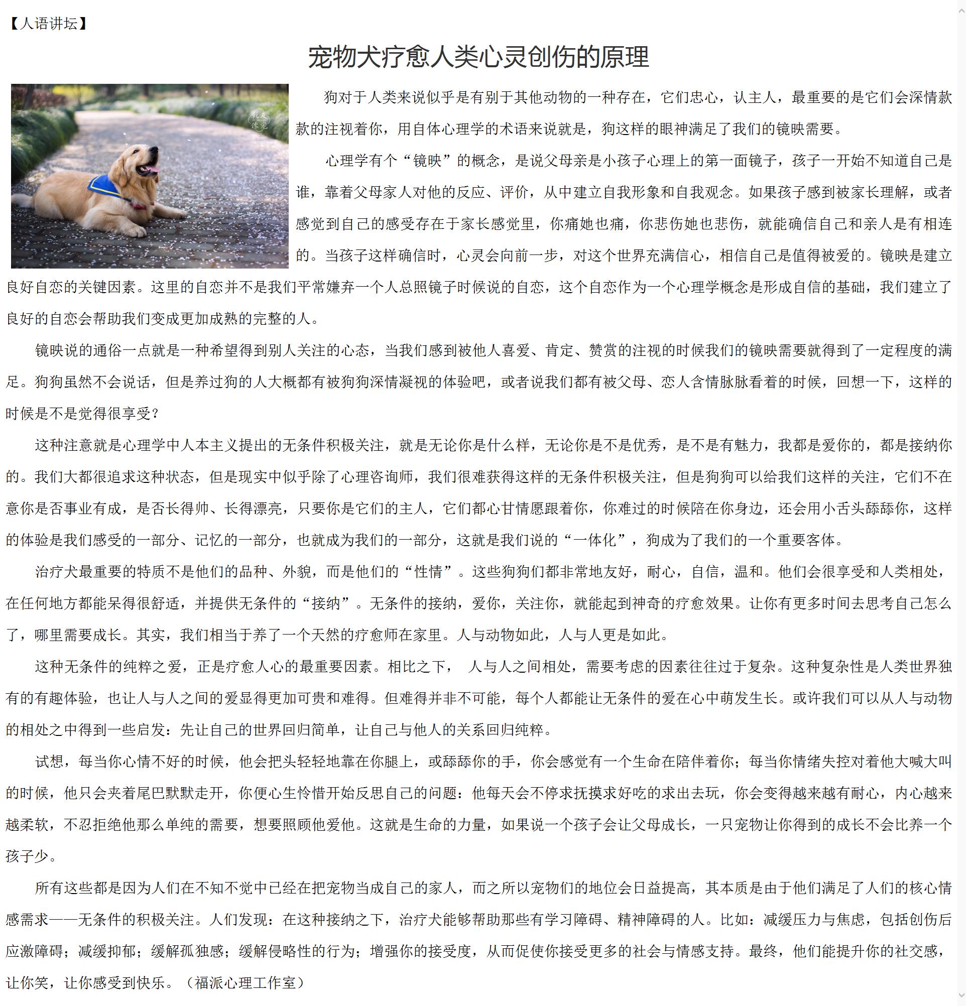 人语讲坛 宠物犬疗愈人类心灵创伤的原理2.png